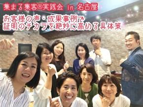 お客様の声・成果事例で証明のチカラを絶妙に高める具体策とは?〜2018年5月度集まる集客®︎実践会 in 名古屋を開催しました!〜