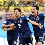 サッカー日本代表:大迫勇也選手の強いやる理由とは?