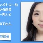 シンメトリー美人®︎セラピストのタラネンコ聡子さん【エステ経験者だから時給800円だと言われたけれども、シンメトリー美人®︎と出会い、月商152万円に到達】