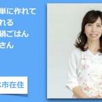 しあわせ土鍋ごはん油野智恵美さん【自分の可能性を信じ、新しいお料理講座を開発し5ヶ月連続月商7桁に到達】