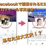facebookでお客様にプロとして信頼されるプロフィール写真とは?