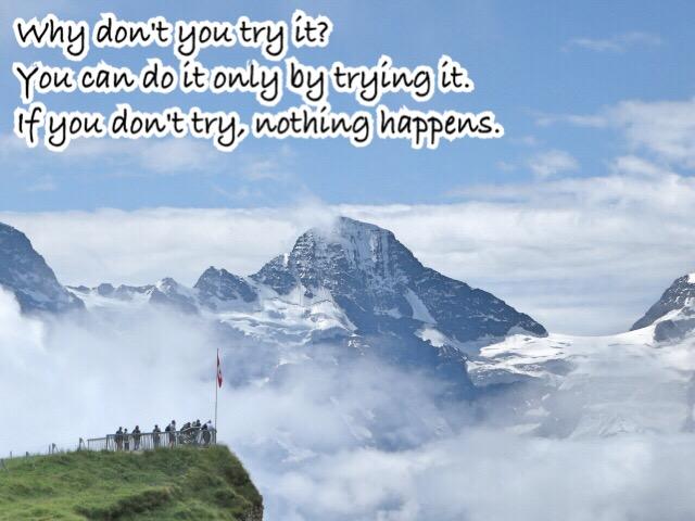 なぜ挑戦しないのか?挑戦することでのみできるのである。挑戦しなければ何も起こらない。