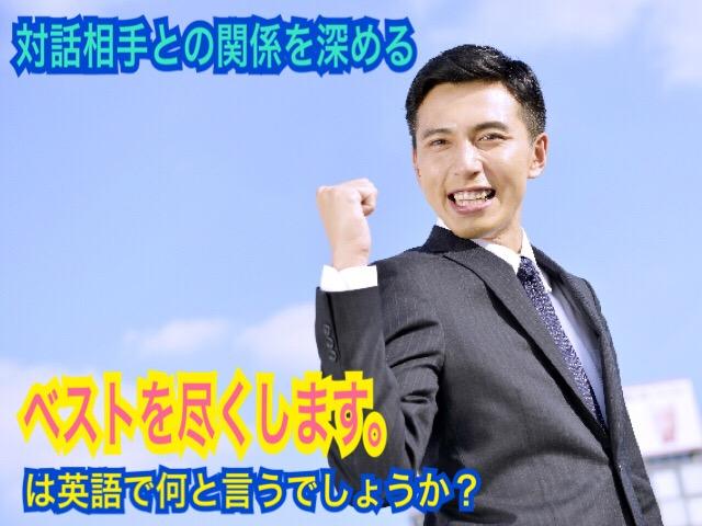 ベストを尽くします。は英語で何と言うでしょう?