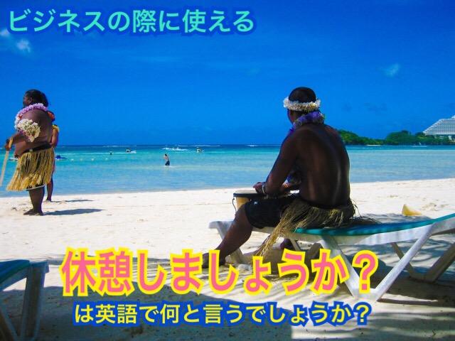 「休憩しましょうか?」は英語で何と言うでしょうか?