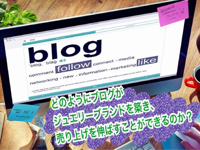 どのようにブログがジュエリーブランドを築き、売り上げを伸ばすことができるのか?