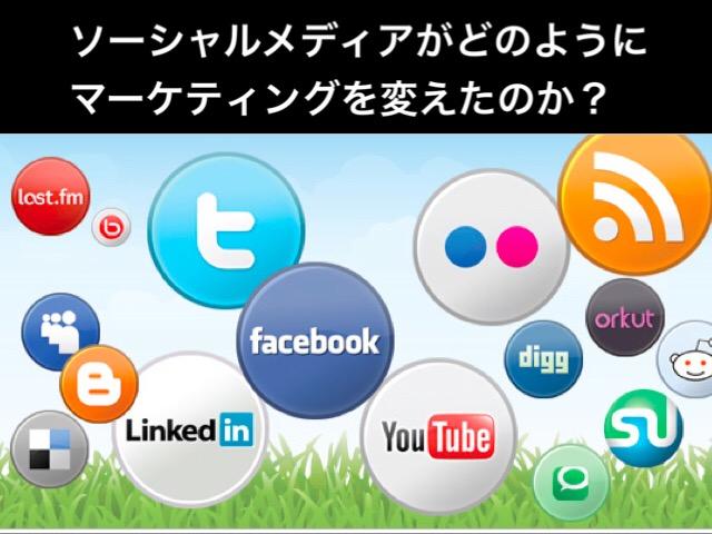 ソーシャルメディアがどのようにマーケティングを変えたのか?