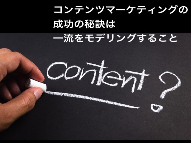 コンテンツマーケティングの成功の秘訣は一流をモデリングすること