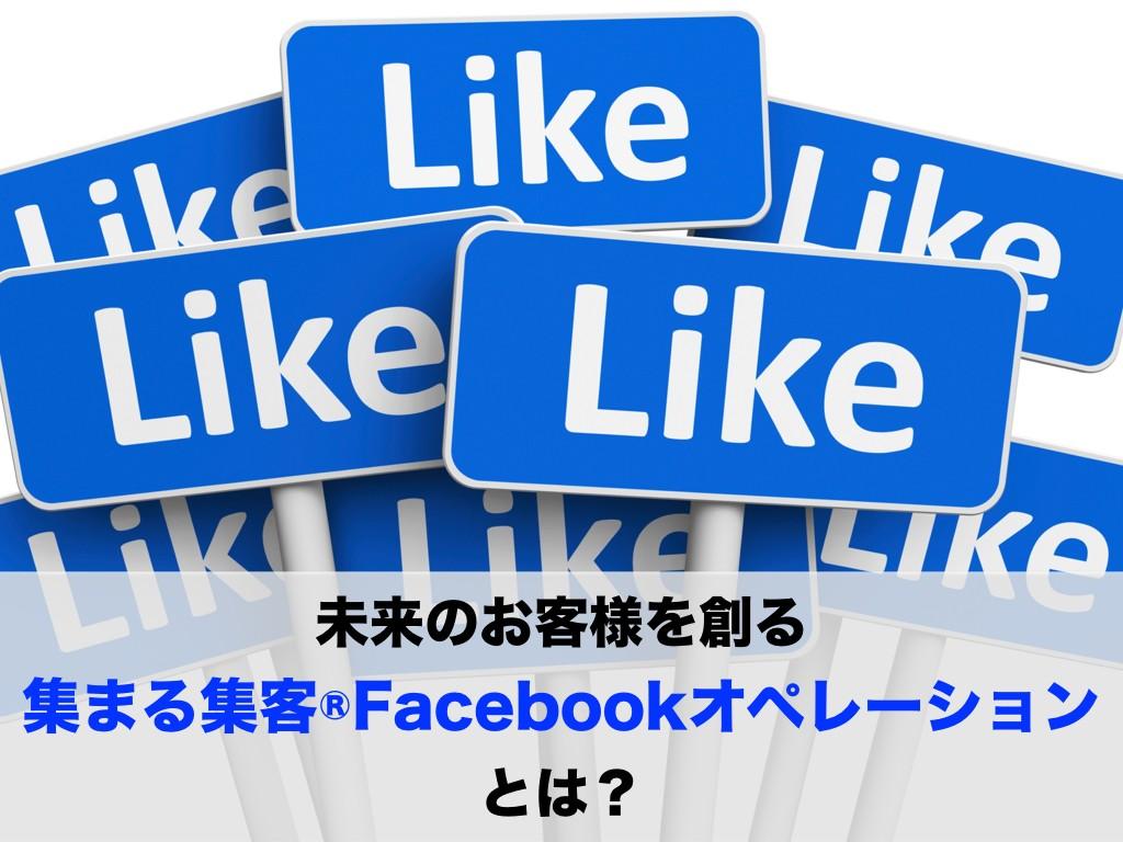 未来のお客様を創る集まる集客®Facebookオペレーションとは?