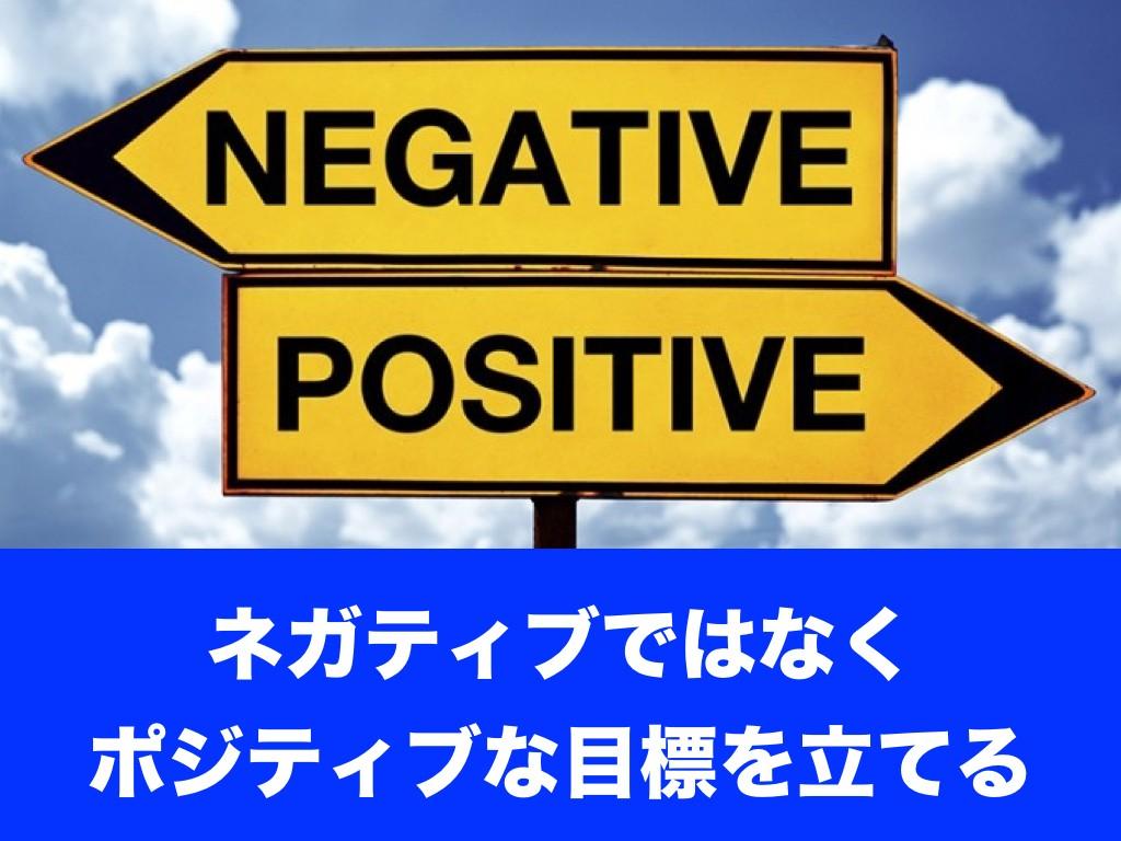 ネガティブではなくポジティブな目標を立てる