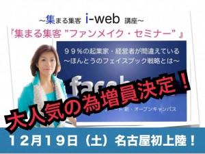 集まる集客ファンメイクセミナーin名古屋 大人気のため増員決定!