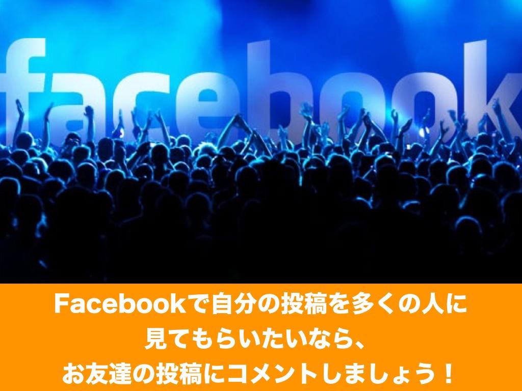 Facebookで自分の投稿を多くの人に 見てもらいたいなら、お友達の投稿にコメントしましょう!