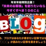 ブログはあなたが書きたい記事ではなく『◯◯◯』が読みたい記事を書きましょう!