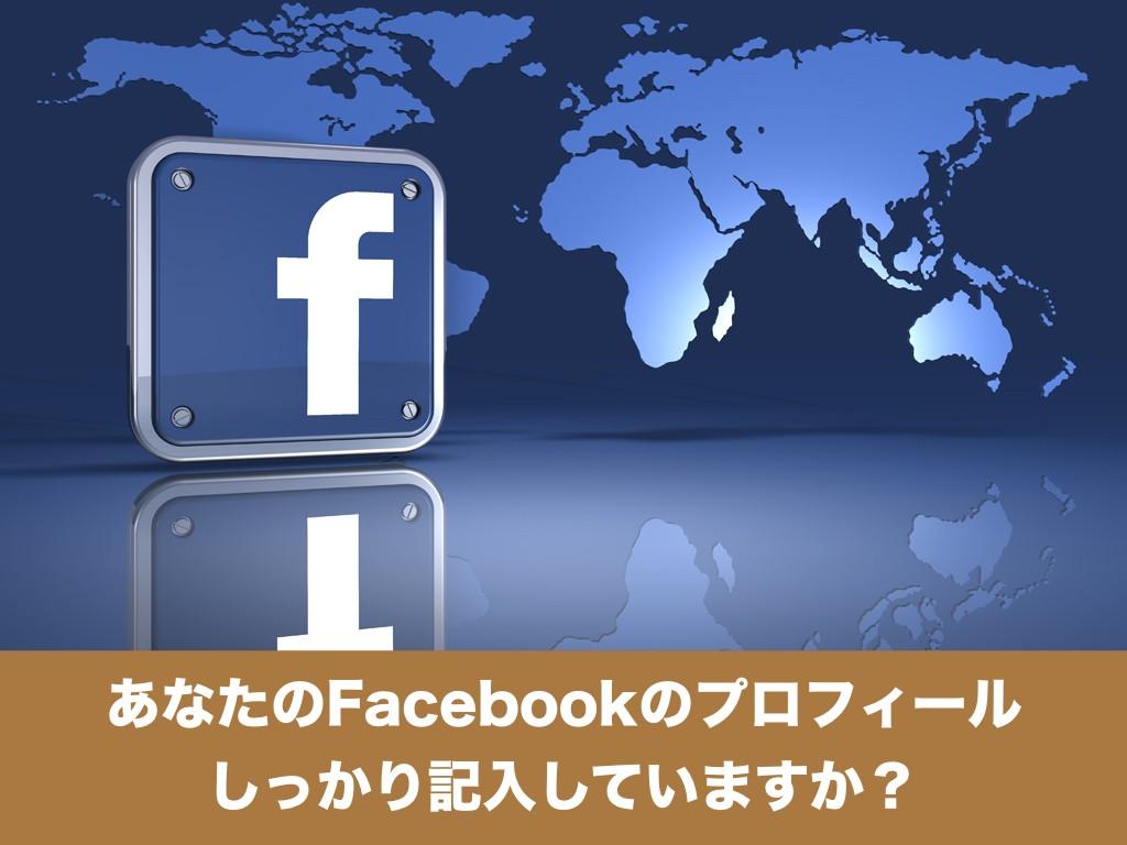 あなたのFacebookのプロフィールしっかり記入していますか?
