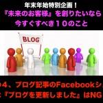 ブログ記事のFacebookシェアは『ブログを更新しました』はNG!