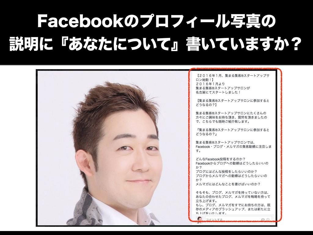 Facebookのプロフィール写真の説明に『あなたについて』書いていますか?