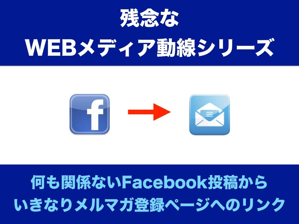 何も関係ないFacebook投稿からいきなりメルマガ登録ページへのリンク
