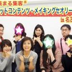 『長瀬葉弓さんの名古屋の集まる集客ファンメイクセミナーに参加して』岐阜県 印象トレーナー いけだアユ美さんにブログでご紹介頂きました!