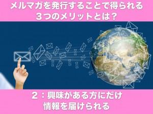 メルマガを発行する利点その2:興味がある方にだけ情報を届けられる