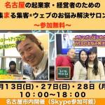 【満員御礼】名古屋の起業家・経営者のための集まる集客®ウェブのお悩み解決サロン