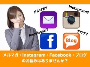 メルマガ・Instagram・Facebook・ブログのお悩みはありませんか?