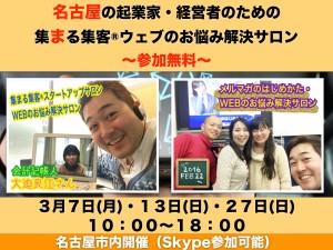 名古屋の起業家・経営者のための集まる集客®ウェブのお悩み解決サロン