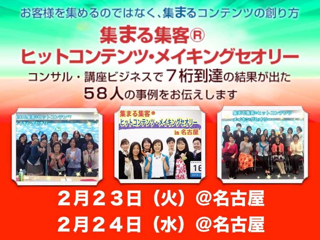 2月の集まる集客®名古屋セミナー・個別相談