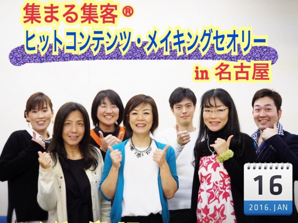 集まる集客®ヒットコンテンツ・メイキングセオリー in 名古屋