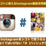 Instagramをシゴトで使うなら知らなくてはいけない『#(ハッシュタグ)』