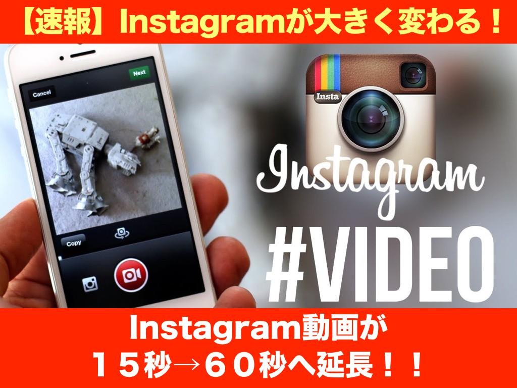 【速報】Instagram動画が15秒→60秒へ延長!