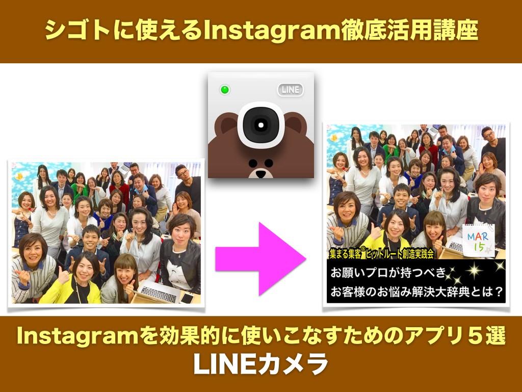 【Instagramを効果的に 使いこなすためのアプリ5選】 LINEカメラ