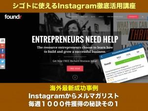 海外成功事例:Instagramからメルマガリスト毎週1000件獲得の秘訣その1