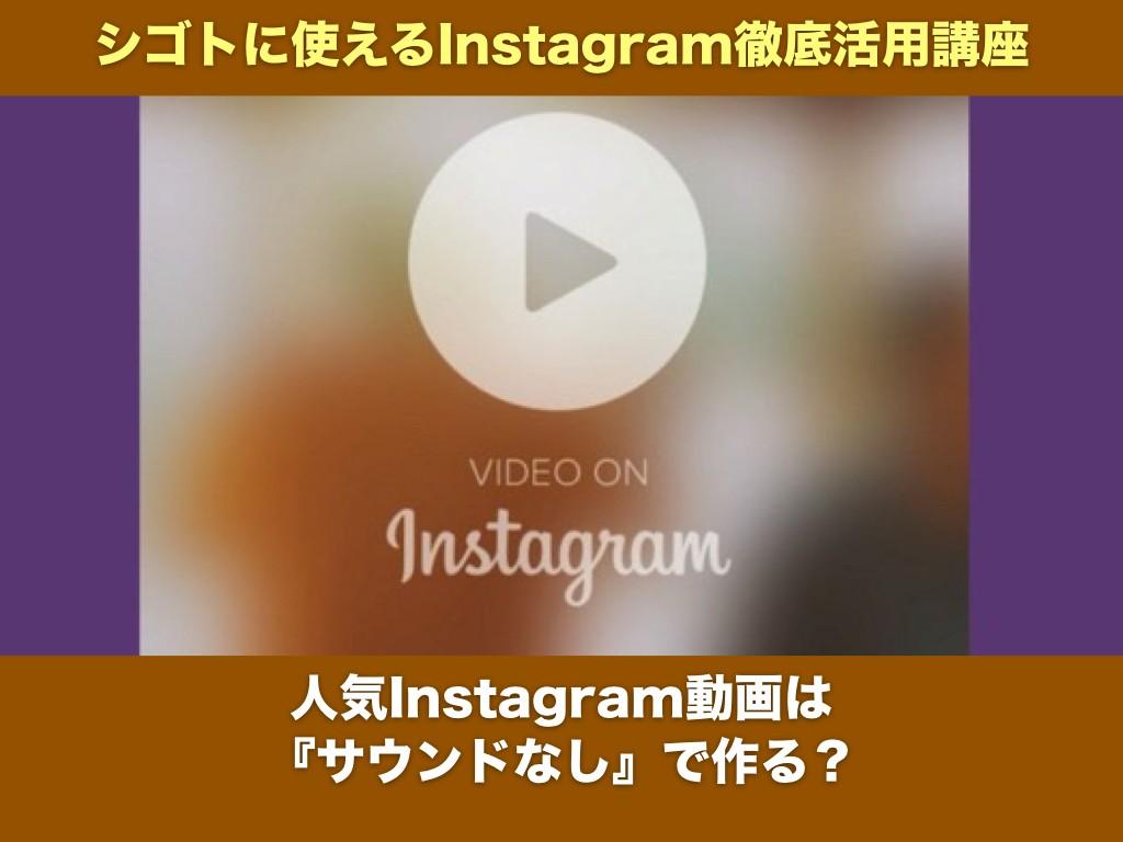 人気Instagram動画は 『サウンドなし』で作る?