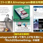 【海外成功事例】Instagramを使って売り上げを5倍にした『Rich20Something』の秘密