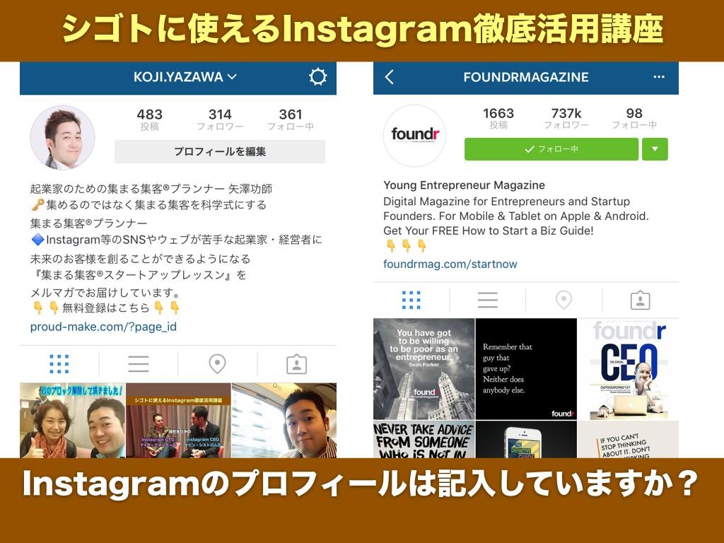 Instagramのプロフィールは記入していますか?