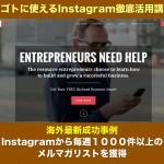 海外最新成功事例:Instagramから毎週1000件以上のメルマガリストを獲得