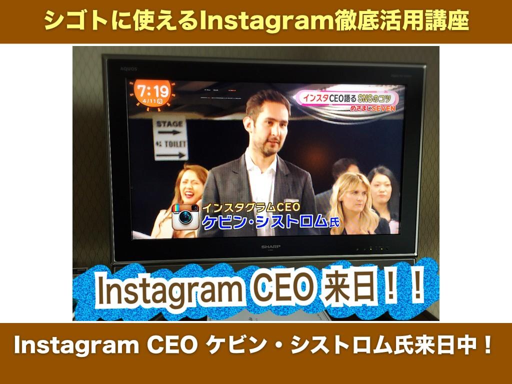 Instagram CEO ケビン・シストロム氏来日中!