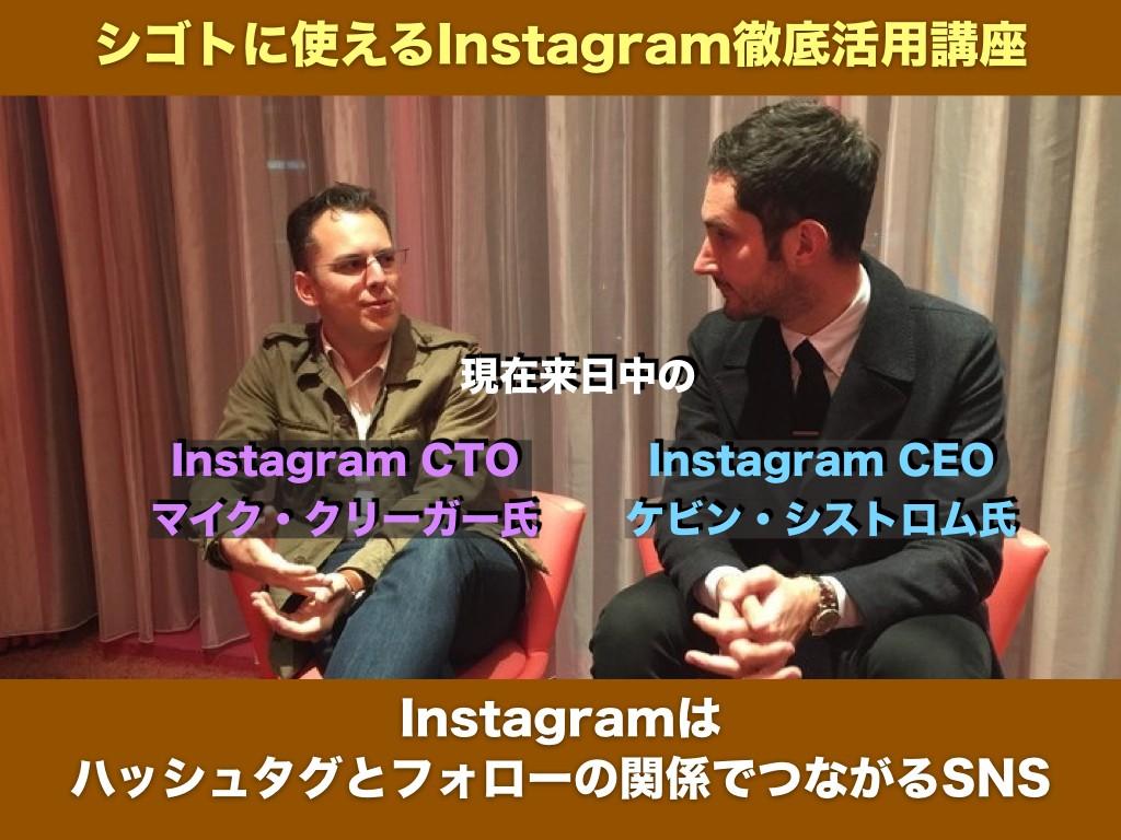 Instagramはハッシュタグとフォローの関係でつながるSNS