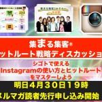 【明日募集開始!】Instagramと集まる集客®ヒットルートが同時に学べるセミナー、メルマガ読者先行申し込み明日開始!