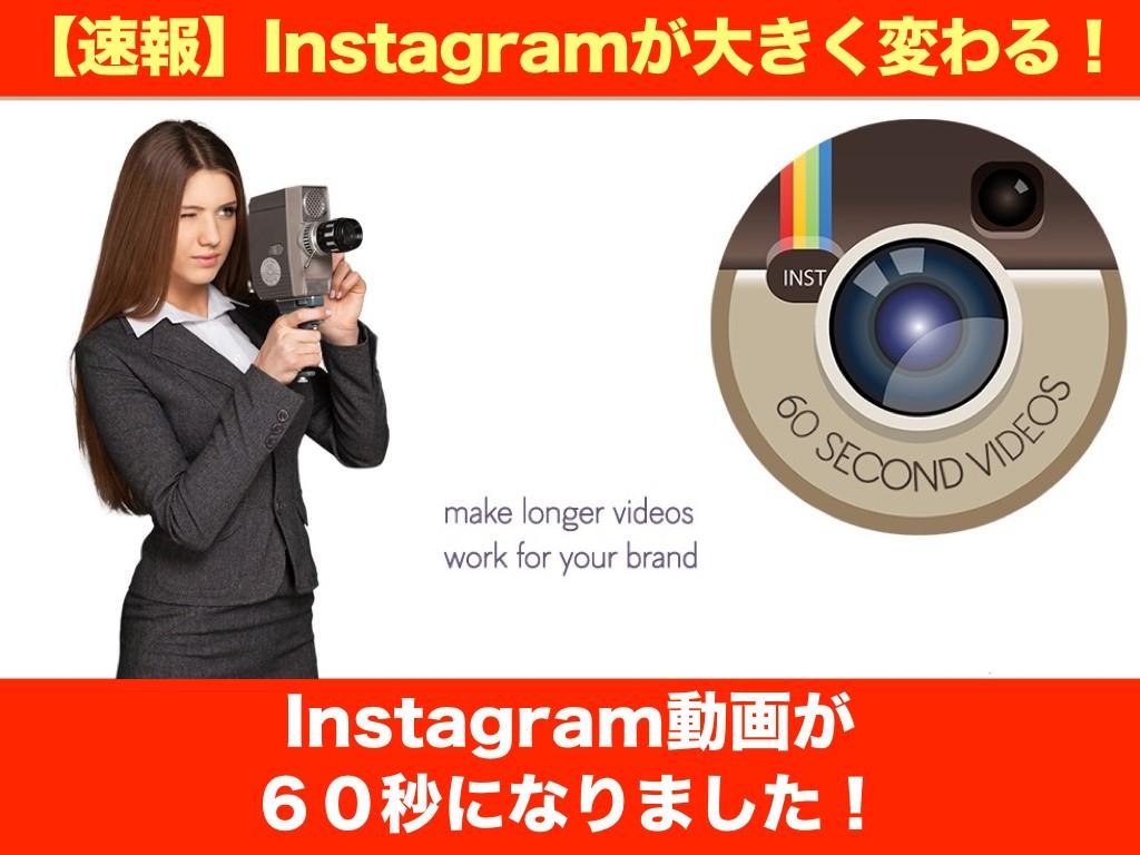 【速報】Instagram動画が60秒になりました!