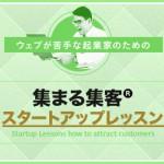 矢澤功師さんのメルマガを購読して 鈴木孝枝さん(東京都・しくみ作りコンサルタント)