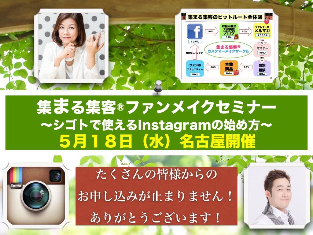 5月の 集まる集客® ファンメイクセミナー Instagram編、 申し込みが止まりません!