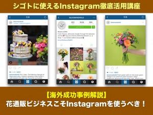 【海外成功事例解説】花通販ビジネスこそInstagramを使うべき!
