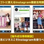 【海外成功事例解説】美容系ビジネスこそInstagramを使うべき!