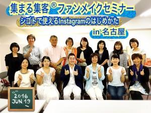 【開催報告】6月の集まる集客®ファンメイクセミナー〜シゴトで使えるInstagramのはじめかた〜