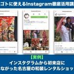 【実例】インスタグラムから初来店につながった名古屋の和装レンタルショップ