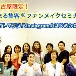 【開催報告】昨日、集まる集客ファンメイクセミナー満員御礼で開催しました!