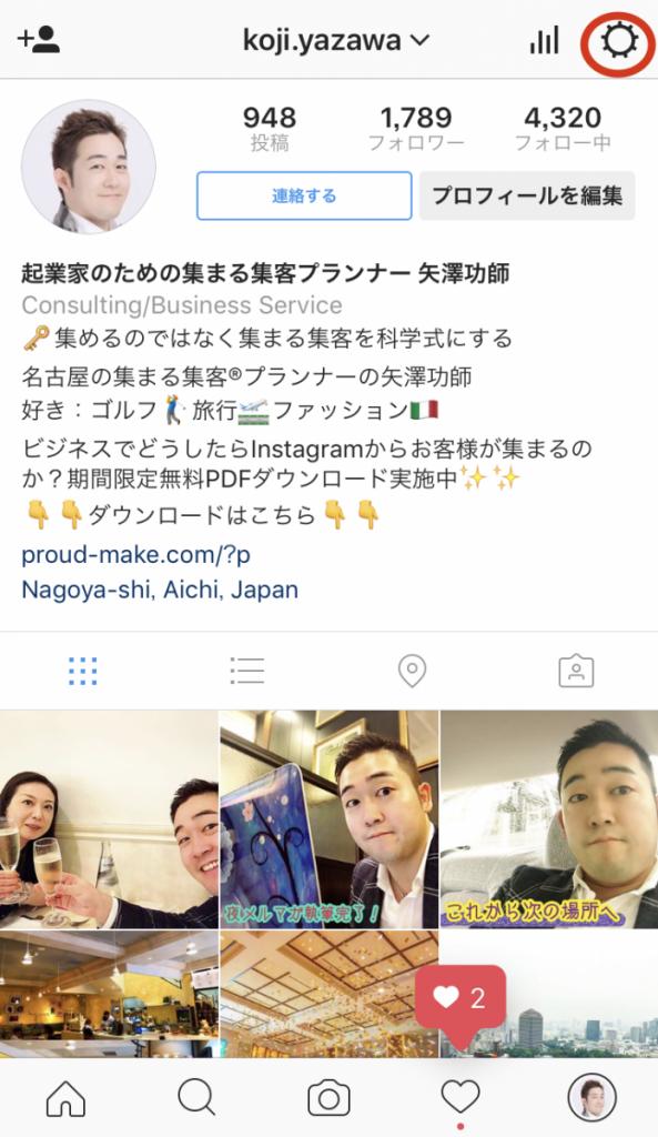 Instagramのビジネスアカウントへの切り替え方法とは?