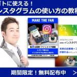 集まる集客®ファンメイク講座〜Instagram篇〜無料ダウンロード