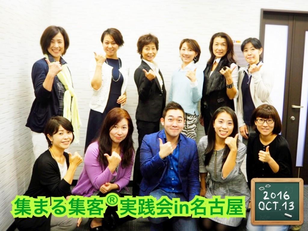 【開催報告】名古屋で集まる集客®実践会を開催いたしました!