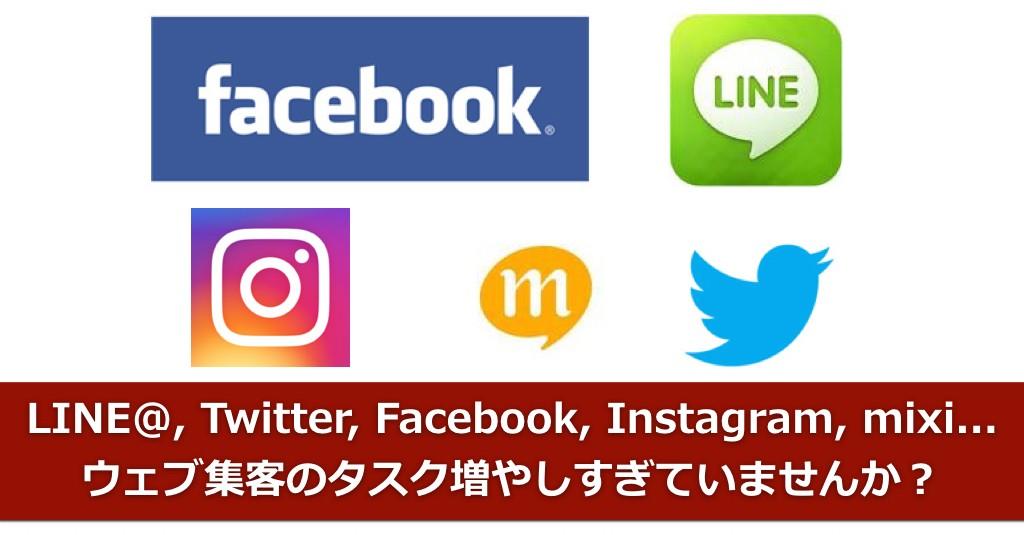 LINE@, Twitter, Facebook, Instagram, mixi...ウェブ集客のタスク増やしすぎていませんか?